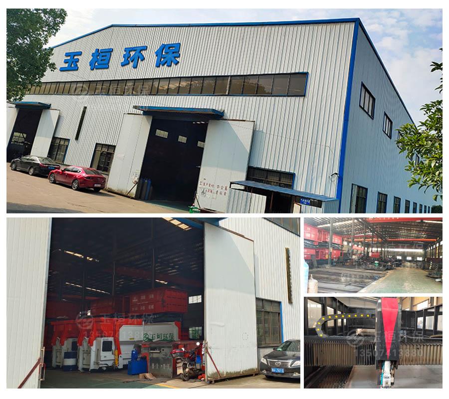玉桓环保工厂