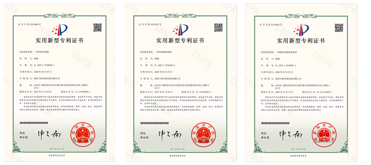 玉桓环保专利